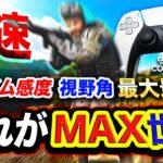 【CoD:BOCW】これがMAXな世界!!『エイム感度・視野角』最大最高MAXプレイがエグいwwww【ハセシン】Call of Duty: Black Ops Cold War