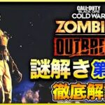【CoD:BOCWゾンビ】OUTBREAK謎解き第2弾!エンディングまでわかりやすく解説!Call of Duty Black ops Cold War【OUTBREAK】