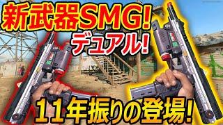 【CoD:BOCW】新武器SMGデュアルが11年振りの登場!『マシンピストルでHG枠と化したAMP63』【実況者ジャンヌ】