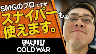 【CoD:BOCW】スナイパーマスターのWinRedが『スナイパーで無双』!!