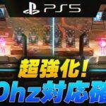 PS5が最強になるアップデートが確定!!【エーペックスレジェンズ】