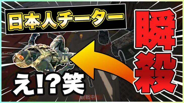 日本人チーターが瞬殺される瞬間www【COD:BOCW/WARZONE】
