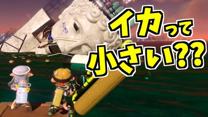 【スプラトゥーン2】イカちゃんとニンゲンのサイズ感を考察してみた!
