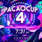 【スプラトゥーン2】PACAO CUP 4 大会配信