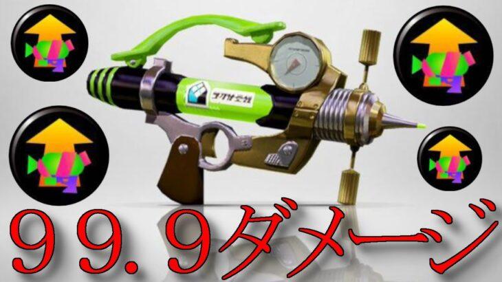 99.9ダメージしか勝たん!!!【スプラトゥーン2】