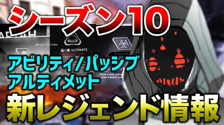 【APEX LEGENDS】現在予定中の新レジェンドの能力紹介!!【エーペックスレジェンズ】