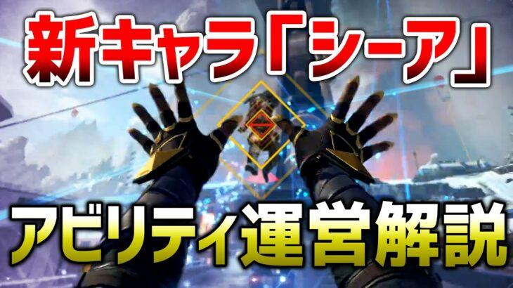 【APEX LEGENDS】新キャラ『シーア』アビリティー運営解説!強ければ即弱体化!!【エーペックスレジェンズ】