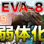 【APEX LEGENDS】公式が明言!Eva8弱体化予定!!流石に強すぎた!!【エーペックスレジェンズ】