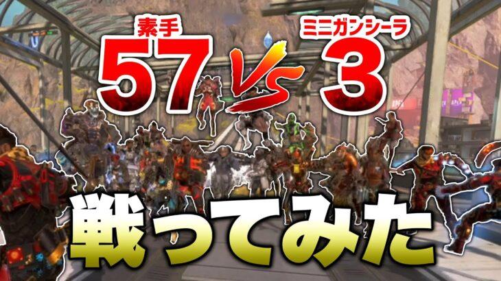 【APEX LEGENDS】57(素手)vs3(シーラ)で戦ってみた!どっちが勝つか!!【エーペックスレジェンズ】