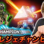 【APEX】オクタンのスパレジェをGETしオクタン初チャンピオンへ!【ヒカキンゲームズ】【Apex Legends】【エーペックスレジェンズ】
