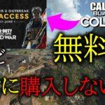 【BOCW】現在、誰でもCoDが無料で遊べます!!でも、絶対に購入だけはしないで下さい。【無料化】