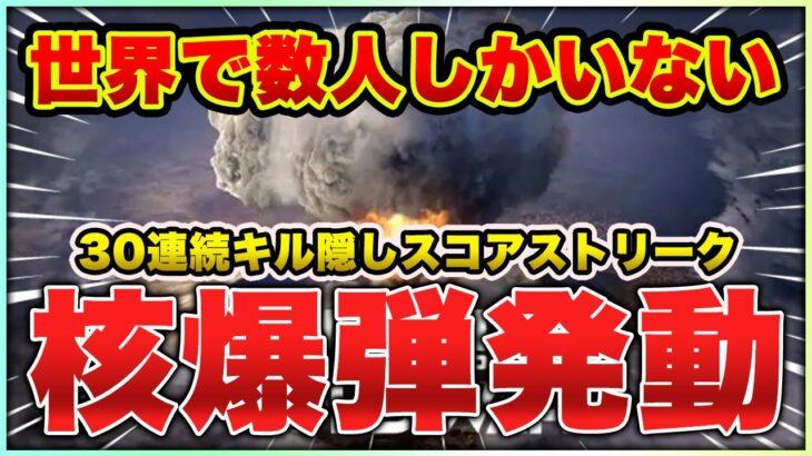 【COD:BOCW】世界でも数人しかだせていない隠しスコアストリーク「戦術核」をついに発動!【神回!!!!!】