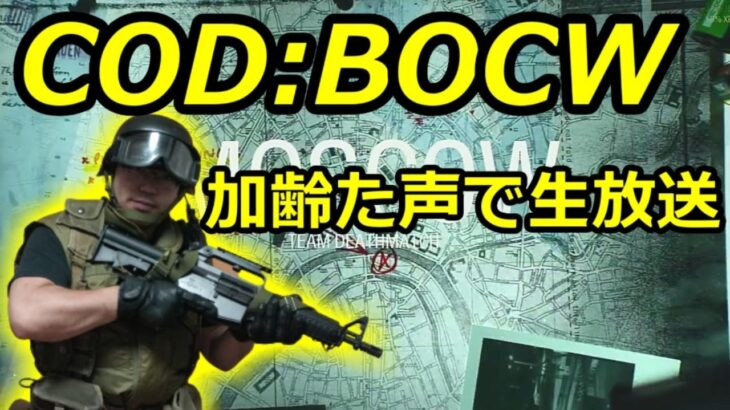 COD:BOCW マルチプレイ参加型 加齢た声で生放送  7/19