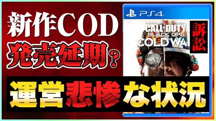 まじでヤバい…新作CODが発売延期されるほど運営が深刻な状況について。全従業員、海外プロもブチギレ【COD:BOCW】