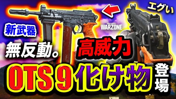 【COD驚愕】化け物!新武器『OTS 9』が無反動でマジでやばい。SMGフルオート最高威力。【ハセシン】Call of Duty: Warzone