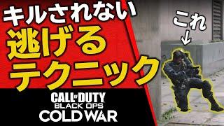【CoD:BOCW】絶対知ってた方が良いキャラコン!【カーブスライディング】という技を紹介します!!