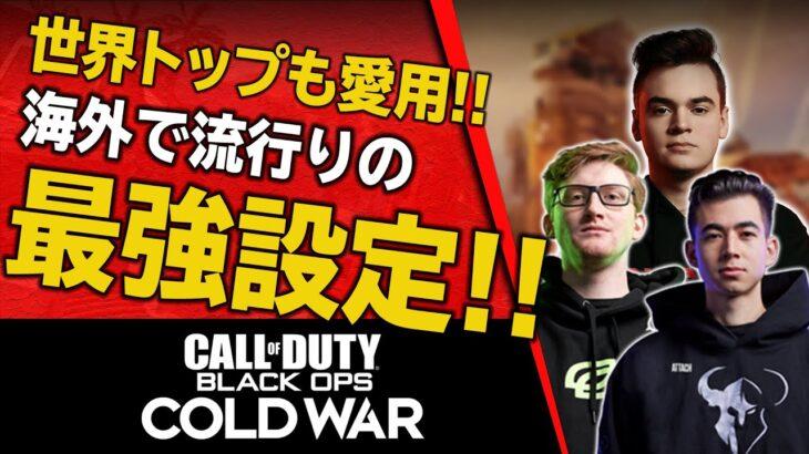 【CoD:BOCW】世界1位のプレイヤー達も使っている最新設定紹介!!