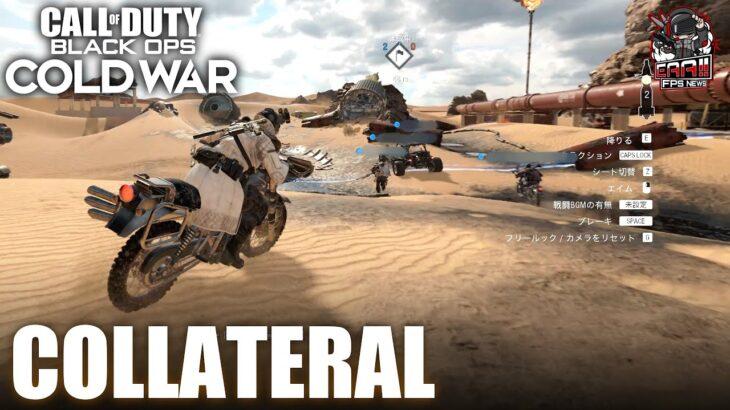 CoD:BOCW   広大な砂漠はダートバイクと共に🏍 新マップ「COLLATERAL」プレイ映像 【コール オブ デューティ ブラックオプスコールドウォー】- EAA
