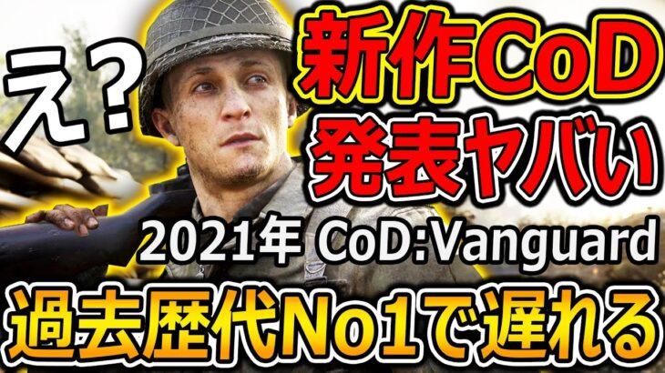 "【CoD:BOCW】""2021年の新作CoD"" 歴代 過去一で発表遅れてる問題『CoD:Vanguardについて』【実況者ジャンヌ】"
