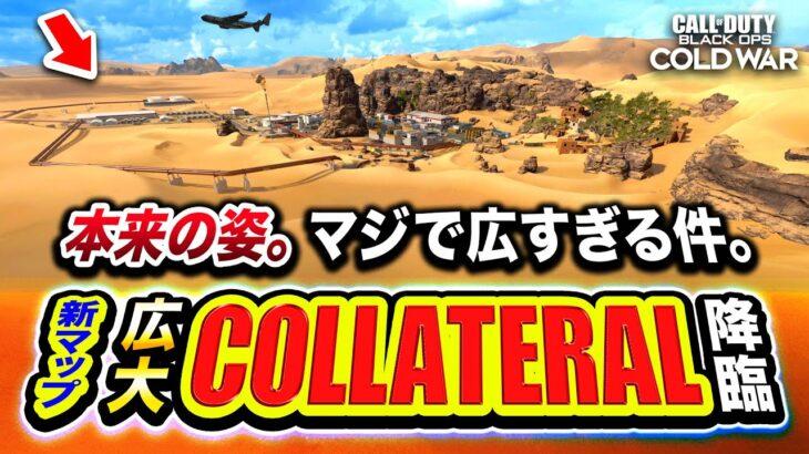 【CoD:BOCW】ついに本来の姿が解禁!広大な新マップ『COLLATERAL』実装!ガンシップと相性が良すぎる件。【ハセシン】Call of Duty: Black Ops Cold War