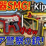 "【CoD:BOCW】ロシア警察も使う新武器SMG""Kiparis""が追加!!『小さいのに無反動で超使い易い!』【OTs 09:実況者ジャンヌ】"