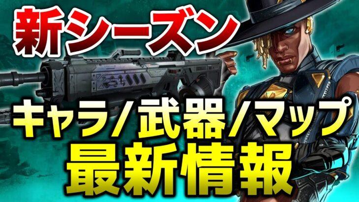 【速報】新レジェンド『シーア』新武器『ランページLMG』決定!!【エーペックスレジェンズ】