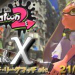 【Splatoon2】スプラトゥーン2 実況プレイ!~(たぶん)発売1年前記念2~【生配信】