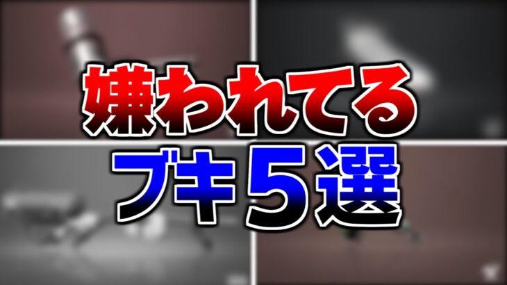 スプラで嫌われてる武器ランキングTOP5!!【スプラトゥーン2】【初心者】