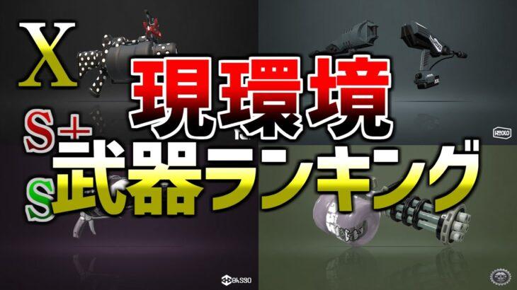 現環境オススメ武器ランキング!【スプラトゥーン2】【初心者】