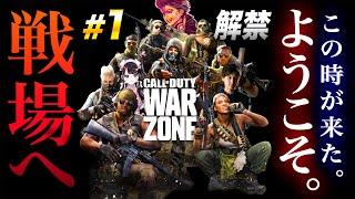 【#1】ようこそ。Call of Duty: Warzoneへ。