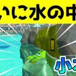 イカが水の中で生きてる?!小ネタ【スプラトゥーン2】「3-12ヒーローモード」