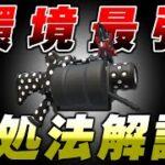 環境武器52ガロンベッチューの対処法解説【スプラトゥーン2】【初心者】