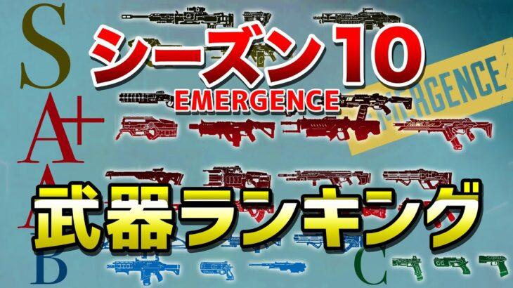 【APEX LEGENDS】シーズン10 武器ランキング!!【エーペックスレジェンズ】
