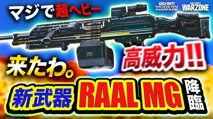 【COD衝撃】マジか。超ヘビーすぎる。新武器『RAAL MG』いきなり降臨した件。遂に高威力LMGがやってきた。【ハセシン: ROOK】Call of Duty: Warzone