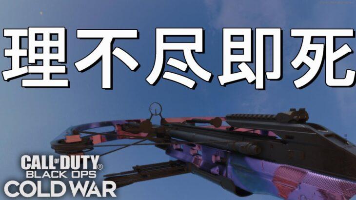 【CoD:BOCW】クロスボウとかいう隠れてるけど理不尽な武器