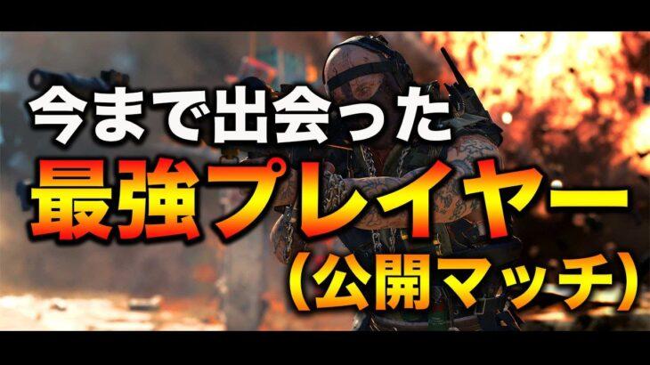 【猛者紹介】歴代ドミネーション最強プレイヤー紹介!!【CoD:BOCW】
