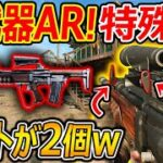 "【CoD:BOCW】新武器AR ""EM2"" が特殊銃すぎるw『初期でサイト付き! アイアンサイトも付いてて2個ww』【実況者ジャンヌ】"