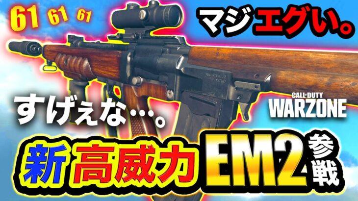 【CoD:WARZONE】驚異的!超威力の新武器『EM2』がマジでエグいと話題。ヘッドで61ダメージも入るだと!?【ハセシン】Call of Duty: Warzone
