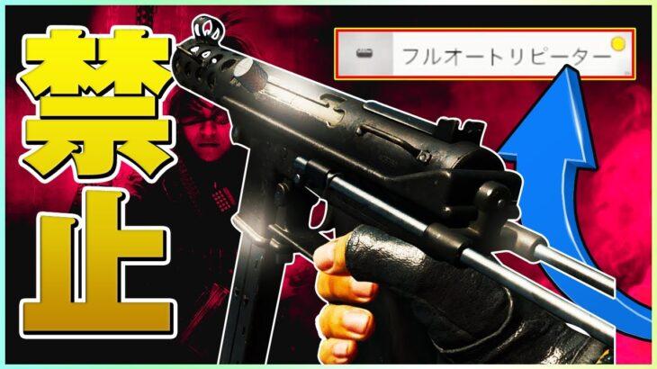 海外勢が禁止にしろと叫んでいる新武器TEC9のフルオートがあまりにも強すぎる!【COD:BOCW】