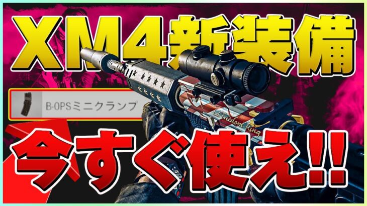 隠しアタッチメント追加!大幅強化されたXM4がぶっ壊れ銃に進化!【COD:BOCW/シーズン5アップデート】