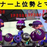 【XP3000】ツキイチリグマのマッチ相手が豪華すぎるんだがwww【スプラトゥーン2】