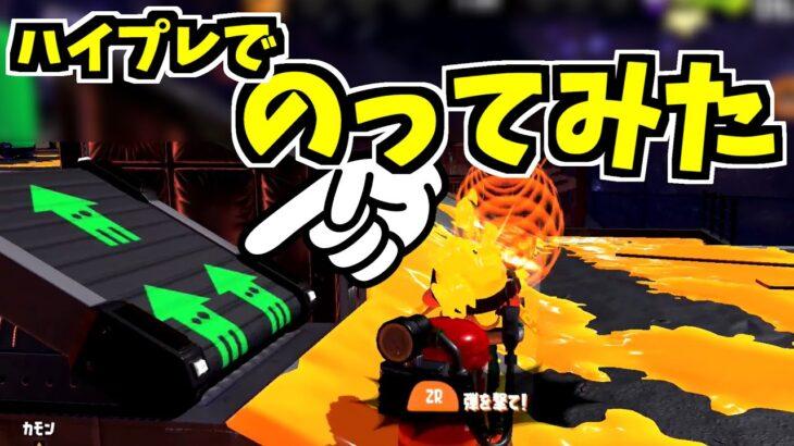 【スプラトゥーン2】ハイプレ中にダッシュ板にのったらスゴカッタ!!!