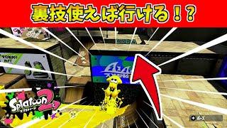 【スプラトゥーン2】ステージ破壊 ショートカット【小ネタ】【やり方解説】アロワナ編
