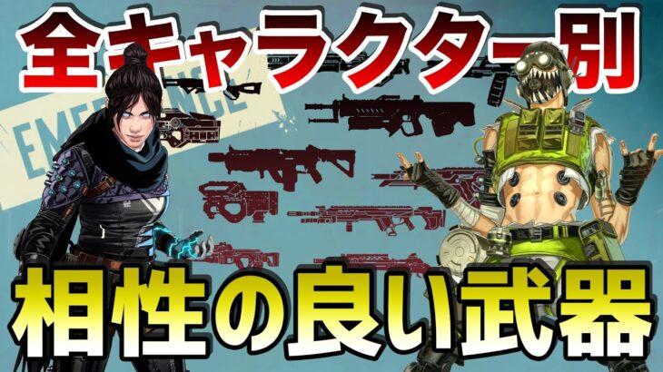 【APEX LEGENDS】全キャラクター別  相性の合った武器!!【エーペックスレジェンズ】