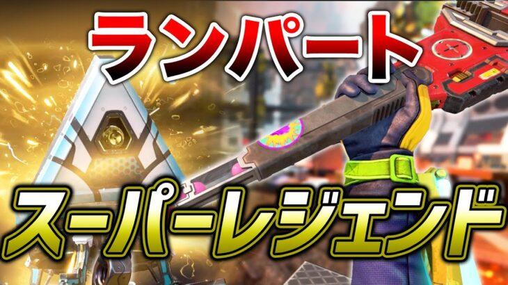 【APEX LEGENDS】新スーパーレジェンド!ランパート可愛すぎる!!【エーペックスレジェンズ】