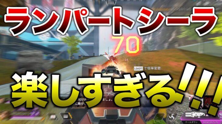 【APEX LEGENDS】ランパート大幅強化!移動しながらシーラ楽しすぎる!!【エーペックスレジェンズ】