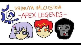 【APEX LEGENDS】久々の渋谷ハルカスタム壊します。【バーチャルゴリラ/ヌンボラ/Cpt】