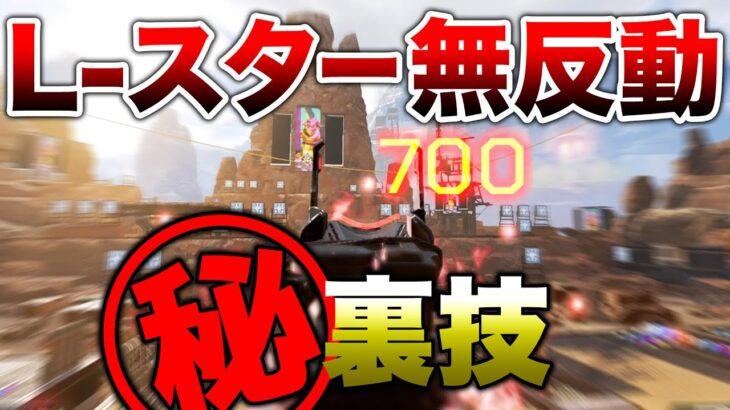 【APEX LEGENDS】Lスターを無反動にする㊙裏技!!【エーペックスレジェンズ】
