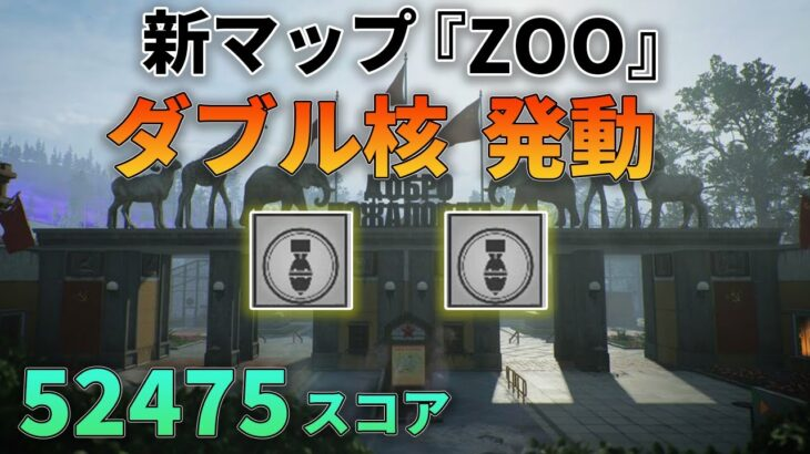 【COD:BOCW】1試合に核2つ!?新マップ『ZOO』が楽しすぎる!!【はんてぃ / Rush Gaming】