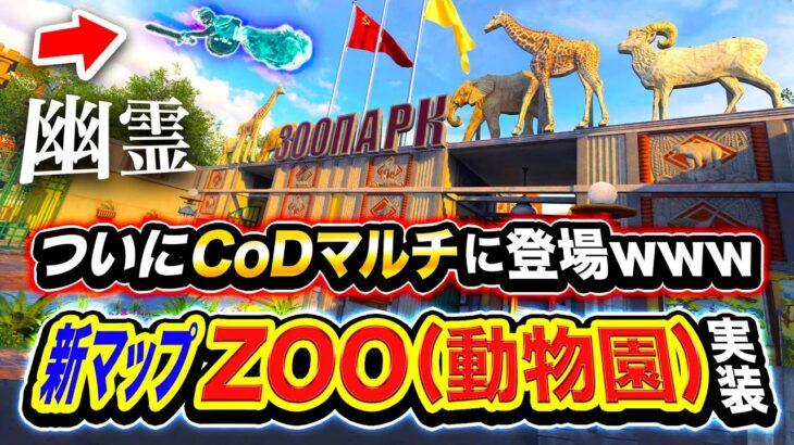 【CoD:BOCW】ついにキタ!新マップ『ZOO(動物園)』ガチでマルチに実装された件wwww【新マスタークラフト: Flying Dutchman】ハセシン, Black Ops Cold War